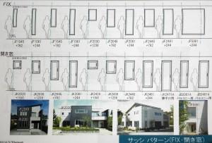 FIX・開き窓サッシパターン