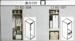 システムクローゼット幅3尺奥行3尺