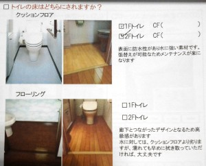 トイレの床