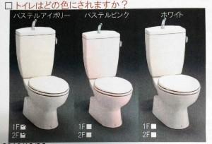 トイレの色