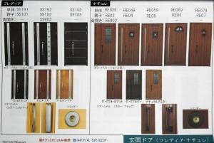 玄関ドア(フレディア・ナチュレ)