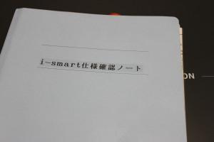 i-smart仕様ノート