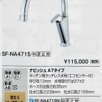 タッチレス水栓カタログ