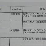 仕様書_エアコン仕上表2