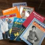 手編みの教科書